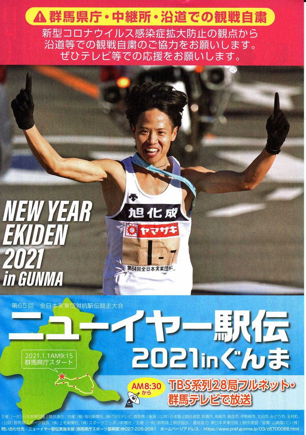 団 2020 実業 駅伝